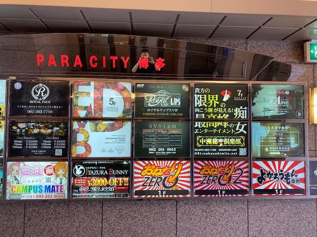 中洲トクヨク 【ロイヤルリップス VIP】Royal LIPS VIP ビル看板
