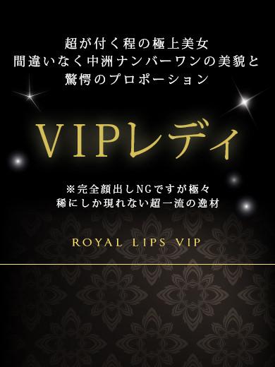 中洲トクヨク ロイヤルリップス VIP - Royal LIPS VIP -かりんの画像