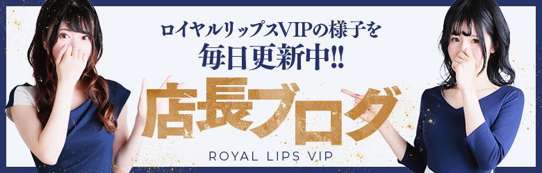 中洲風俗 トクヨク・ヘルス【ロイヤルリップスVIP - Royal Lips VIP -】毎日更新店長ブログ