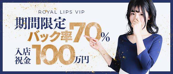 中洲風俗 トクヨク・ヘルス【ロイヤルリップスVIP - Royal Lips VIP -】求人 バック率70% 入店祝金100万円