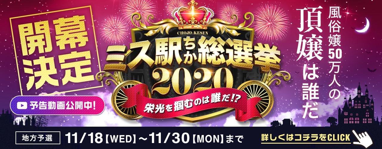 ミス駅ちか総選挙2020開幕