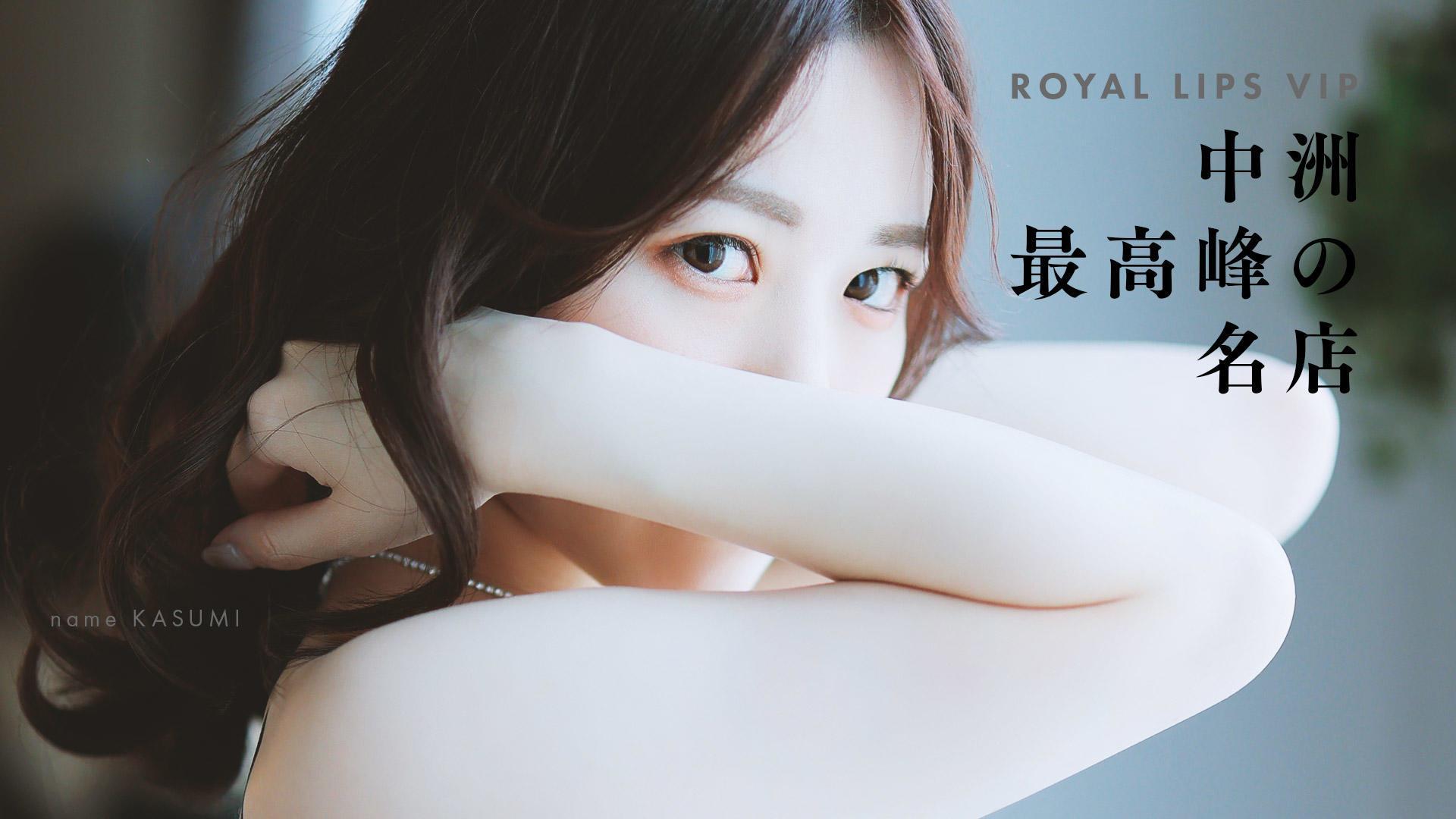 中洲風俗 トクヨク・ヘルス【ロイヤルリップスVIP - Royal Lips VIP -】中洲最高峰の名店