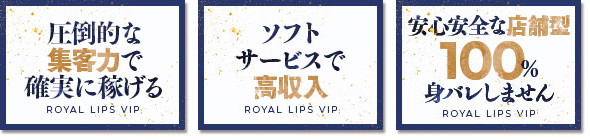 風俗 博多区中洲高級ヘルス[ロイヤルリップス VIP]圧倒的な集客力で確実に稼げる。ソフトサービスで高収入。安心安全な店舗型100%身バレしません。
