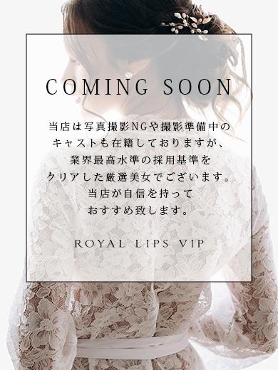 中洲トクヨク ロイヤルリップス VIP - Royal LIPS VIP -りみの画像