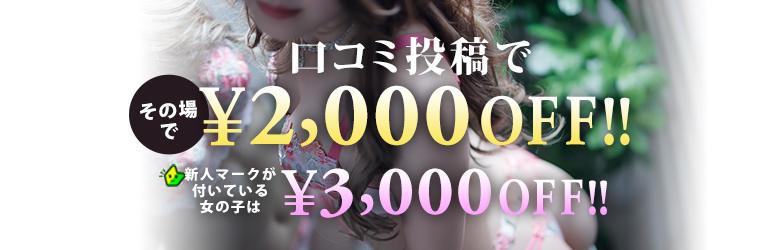 中洲風俗 トクヨク・ヘルス【ロイヤルリップスVIP - Royal Lips VIP -】新人割引