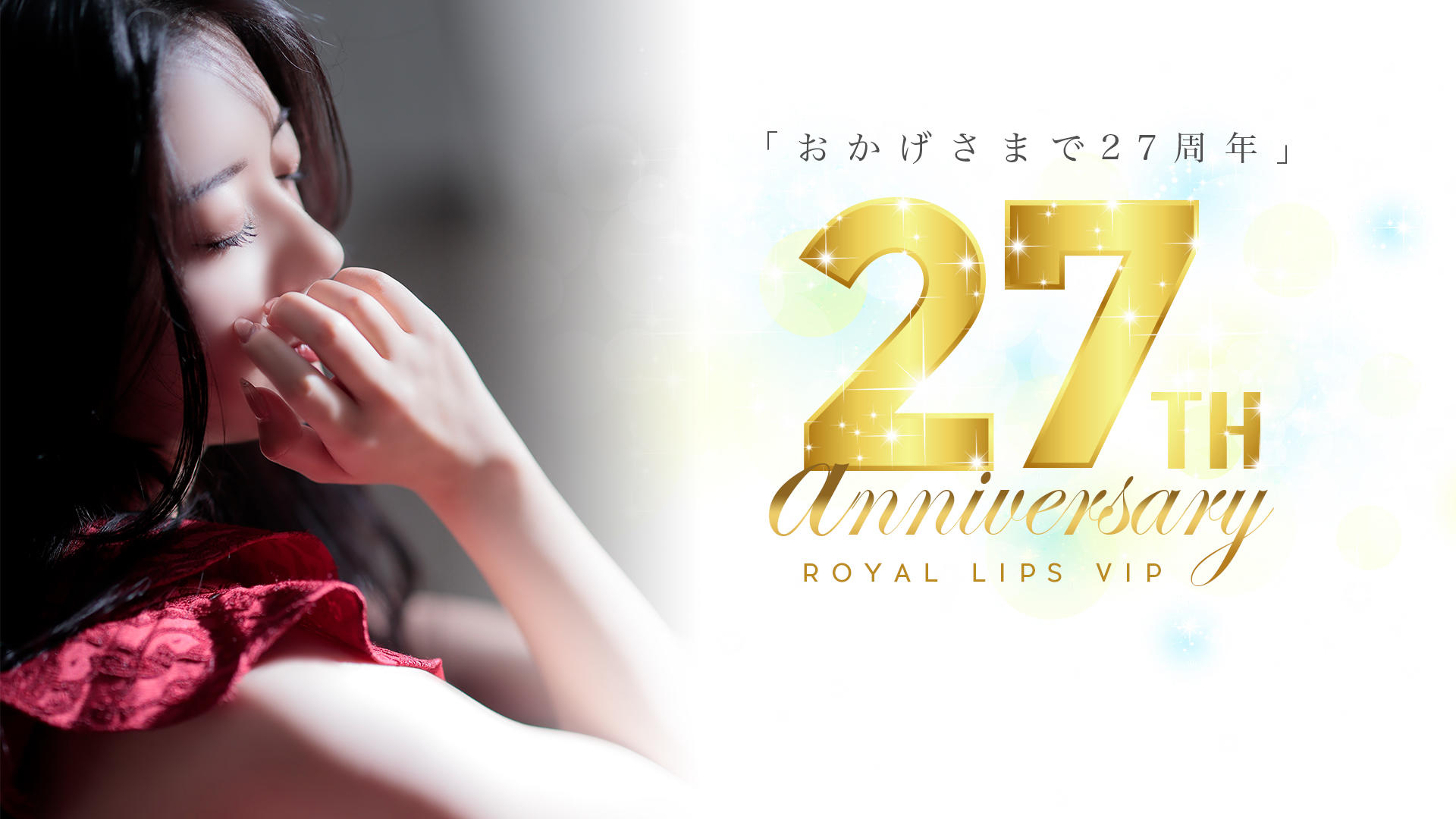 中洲風俗 トクヨク・ヘルス【ロイヤルリップスVIP - Royal Lips VIP -】