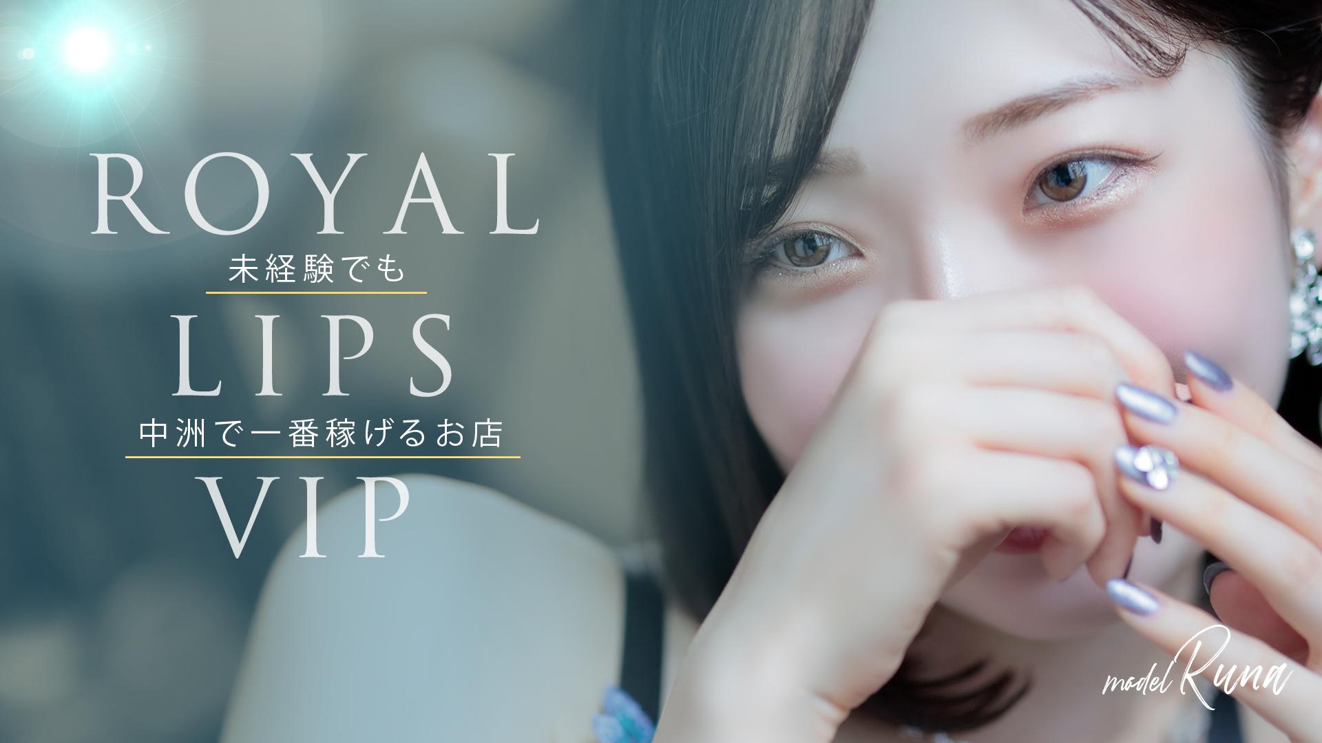 未経験でも中洲で一番稼げるお店「Royal Lips VIP」